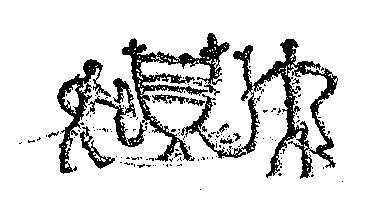 címerünk